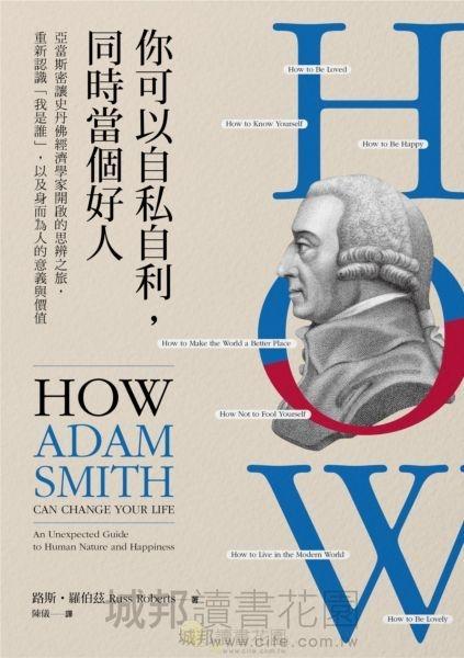 你可以自私自利,同時當個好人:亞當斯密讓史丹佛經濟學家開啟的思辨之旅,重新認...