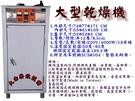 台製12層果乾乾燥機/落地型蔬果乾燥機/不銹鋼(#304)12盤乾燥機/熱風循環蔬果乾燥機/大金