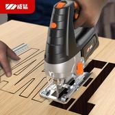 電鋸電動曲線鋸家用小型多 切割機木工電鋸手持拉花線鋸木板工具JUSTM