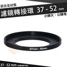 【小咖龍】 濾鏡轉接環 37mm - 52mm 鋁合金材質 37 - 52 mm 小轉大 轉接環 公-母 37轉52mm 保護鏡轉接環