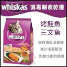 *WANG*偉嘉貓食乾糧-烤鮭魚/三文魚...