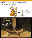 【2wenty6ix】★ 韓國 ★ 尹食堂 連老外都愛吃的美味糖餅【糖餅預拌粉400g +壓板】