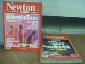 【書寶二手書T2/雜誌期刊_PKP】牛頓_205~210期間_5本合售_基因闡明生與死的劇情等