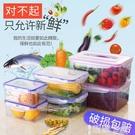 特賣收納盒冰箱收納盒廚房塑膠保鮮盒套裝微...