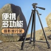 相機三腳架 手機三腳架單眼相機旅行攝影便攜微單多功能可搭配藍芽自拍器和補光燈T 1色