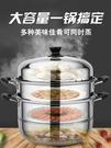 蒸鍋 蒸鍋不銹鋼家用復底三層加厚3層雙小2層饅頭的蒸籠大號煤氣灶專用 晶彩 99免運