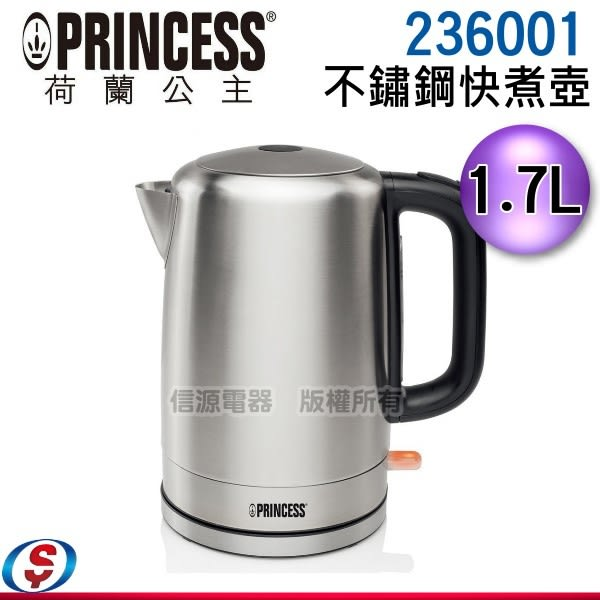 【信源電器】1.7L【Princess荷蘭公主 不鏽鋼快煮壺】236001