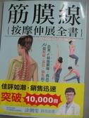 【書寶二手書T6/養生_WFB】筋膜線按摩伸展全書_凃俐雯