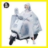 雨衣電瓶車成人電動摩托騎行自行車雨披加大加厚男女韓國時尚單人【博雅生活館】