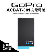GoPro 原廠配件 ACBAT-001 充電電池 Max 適用 備用電池 鋰電池 公司貨★可刷卡★薪創數位
