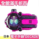 日版 BANDAI 假面騎士 ZI-O 時王 變身道具 DX Decade 電子手錶 錶頭 聲光效果【小福部屋】