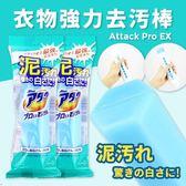 日本 KAO 花王 Attack Pro EX 衣物強力去污棒 80g【櫻桃飾品】【30757】