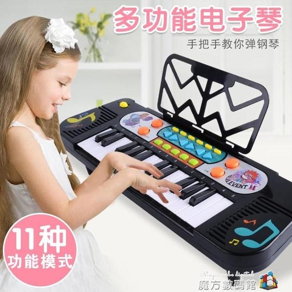 兒童電子琴初學女孩寶寶益智音樂小鋼琴嬰幼兒小男孩玩具琴1-3歲6 魔方數碼