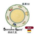 德國 V&B 法式花園 french grarden 26cm 餐盤 圓盤 #RE_10-2281-2620