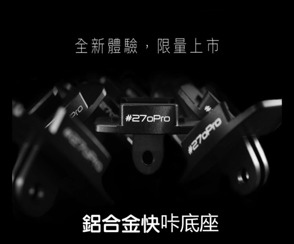 #270Pro Quicky 鋁合金快咔底座  鋁合金底座  CNC切削  適用於GoPro全系列機種  可傑