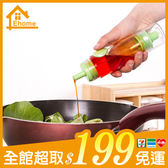 ✤宜家✤兩用定量防漏油瓶油壺醬油瓶防漏控油