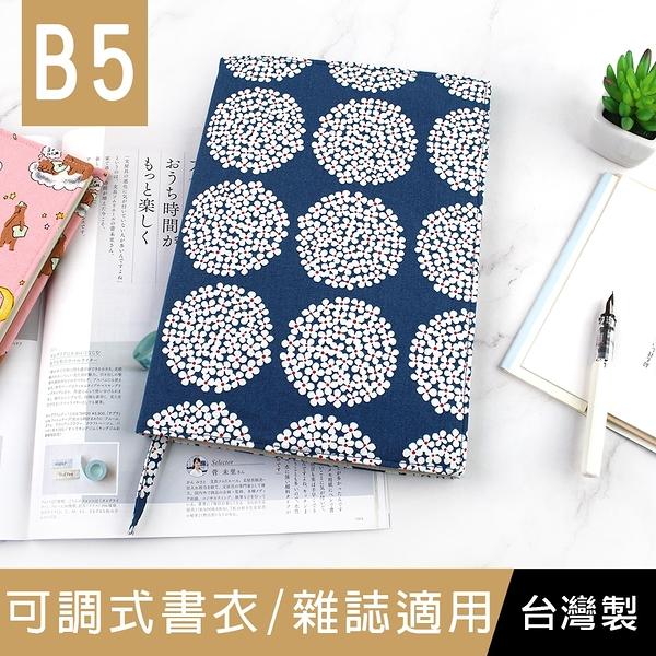 【網路/直營門市限定】珠友SC-01806 B5/18K台灣花布多功能可調式書衣書皮書套雜誌適用-04灰藍繡球花