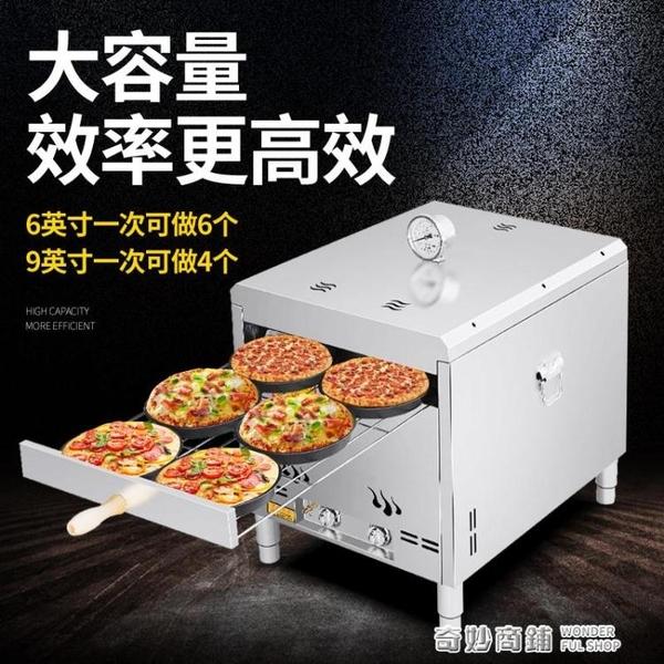網紅小吃戶外現烤流動披薩機商用擺攤燃氣烤箱夜市9.9手工披薩爐 ATF 奇妙商鋪