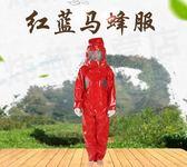 防蜂服加厚馬蜂服連身衣透氣散熱全套安全捕捉金環胡蜂黃蜂防護服HM 3c優購