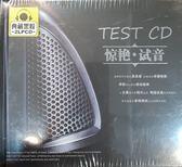 停看聽音響唱片】【CD】TEST-CD 驚艷試音