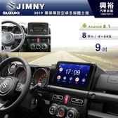 【專車專款】2019年SUZUKI JIMNY 專用9吋螢幕安卓主機*聲控+藍芽+導航+安卓*無碟8核心
