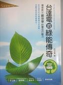 【書寶二手書T5/傳記_GUR】台達電的綠能傳奇=環保教父鄭崇華的傻瓜行動力_伍忠賢