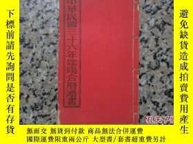 二手書博民逛書店罕見中華民國三十六年陰陽合歷通書-長32開線裝Y13255