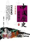 (二手書)中國歷史英雄經典傳記《后妃篇》