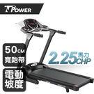 TPOWER 進階型電動跑步機 T800...