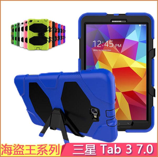 海盜王系列 三星 Galaxy Tab 3 7.0 T210 平板殼 支架 防摔 T211 T215 保護套 P3200 保護殼 三合一 硅膠殼