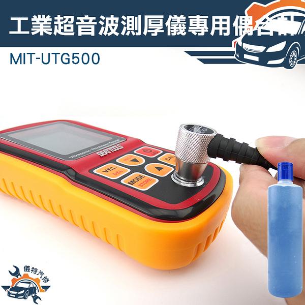 MIT-UTG500 超聲波測厚儀耦合劑 探測儀耦合劑 流量計耦合劑 工業耦合劑《儀特汽修》