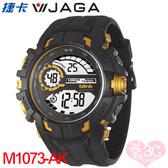 JAGA 捷卡BLINK M1073-AK 繽紛炫麗 多功能防水錶 多功能電子錶 運動錶 女錶/男錶/中性錶/手錶 黑黃色