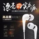 ▼R26 入耳式耳機 3.5mm 立體聲...