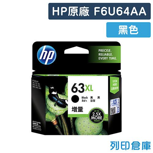 原廠墨水匣 HP 黑色 高容量 NO.63XL / F6U64AA 適用 HP DeskJet 1110/2130/OJ 3830/Envy 4520