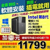 【11799元】全新第8代3.1G雙核2G獨顯遊戲順暢極速SSD硬碟主機含WIN10安卓常用軟體可刷卡有保固