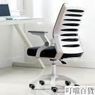 電腦椅家用辦公椅升降轉椅職員會議椅學生靠背椅學習椅子舒適 叮噹百貨