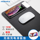 【送充電器】Momax摩米士 滑鼠墊 無線充滑鼠墊 10W快充 可折疊滑鼠墊 無線充電底座 安卓蘋果通用