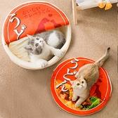 一佳寵物館 泡面貓窩四季通用封閉式夏季可拆洗狗窩貓床貓咪寵物用品秋冬貓屋