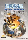 (二手書)程式交易:觀念、方法、技術與解決方案
