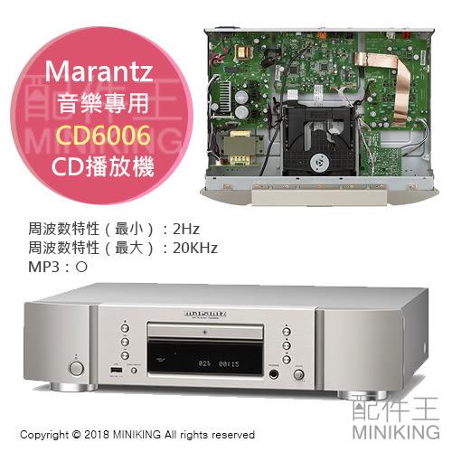 日本代購 空運 馬蘭士 Marantz CD6006 CD播放機 光纖 同軸 USB輸入 頻率響應