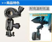 DOD LS370 Ls360 LS430 LS470 LS460 LS465 Vico DS2 LS465W LS460W LS360W LS430W W3300G V6300錄透攝後視鏡扣環式支架