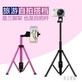 自拍桿三腳架手機自拍直播支架外出便攜微單相機三角架通用一體式 LJ5480『東京潮流』