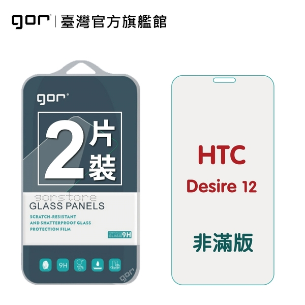 【GOR保護貼】HTC Desire 12 9H鋼化玻璃保護貼 htc desire12 全透明非滿版2片裝 公司貨 現貨