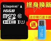 記憶卡 金士頓手機內存卡16G行車記錄儀C10高速TF卡監控專用卡 通用【快速出貨八折搶購】
