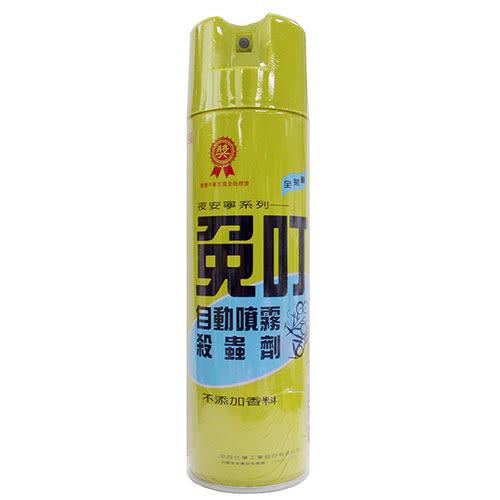 中西免叮噴霧殺蟲劑550ml【愛買】