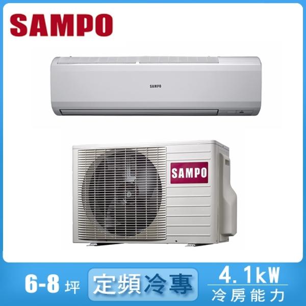 原廠霸氣送【SAMPO聲寶】6-8坪定頻分離式冷氣AU-PC41/AM-PC41