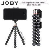 《飛翔3C》JOBY GripTight ONE GP Stand 金剛爪 手機夾三腳架〔公司貨〕自拍手機座 相機攝影