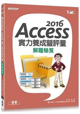 Access 2016實力養成暨評量解題秘笈