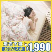 【夏日限時特賣】激安價$1990!天絲 被套床包組-雙人/ 加大【7款任選】 翔仔居家  涼感 親膚