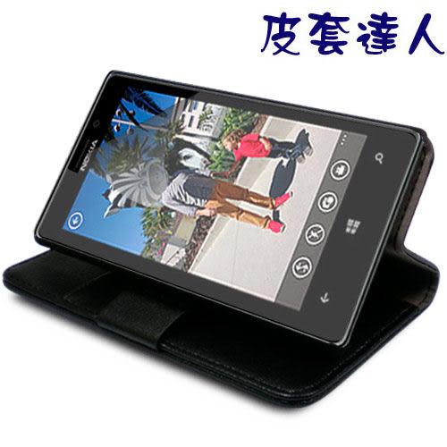 ★皮套達人★ Nokia Lumia 925 精緻荔枝紋支架造型皮套 + 螢幕保護貼 (郵寄免運)